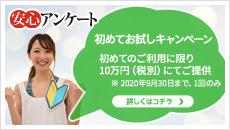 初めてお試しキャンペーン 初めてのご利用に限り10設問2台まで10万円(税別)にてご提供