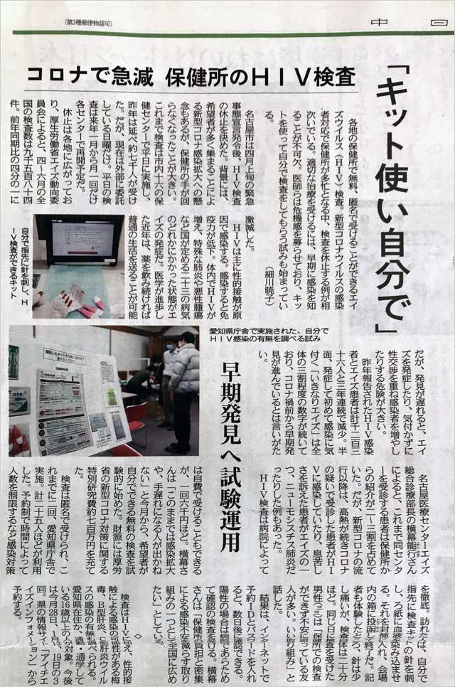 中日新聞掲載:名古屋医療センター様事例