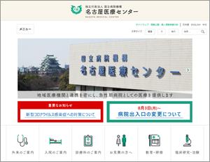 独立行政法人国立病院機構名古屋医療センター様サイト