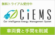 CiEMS 圧倒的な低コストで、テレマティクスサービスを実現