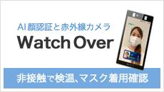 自動検温・マスク着用確認 WatchOver