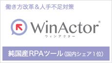 純国産RPAツール WinActorの詳細はこちら