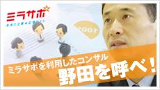 ミラサポ利用 無料コンサル 野田を呼べ!
