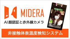非接触体表温度検知システム MIDERA