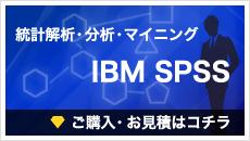 統計解析IBM SPSS ご購入・お見積