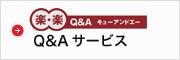 楽・楽Q&A キューアンドエー Q&Aサービス
