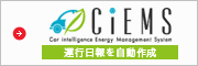 CiEMS 3G 運行日報作成を自動化し、売上アップの時間を増やそう。