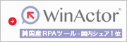 国内シェア1位 純国産RPAツールWinActor販売