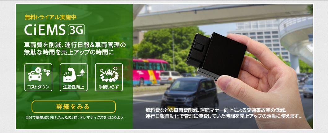 CiEMS 3G 車両費を削減、運行日報&車両管理の無駄な時間を売上アップの時間に