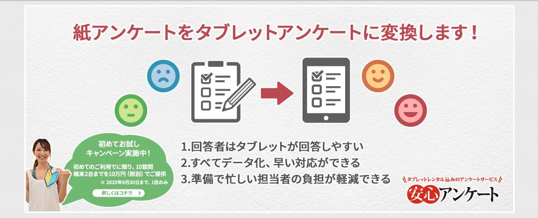 紙アンケートをタブレットアンケートに変換します! 初めてお試しキャンペーン実施中!