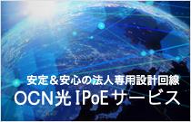 OCN 光 IPoEサービス