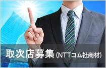 取次店募集(NTTコム商材)