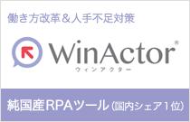純国産RPAツールWinAcotrで、働き方改革