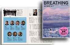 NTTコミュニケーションズ Breathing