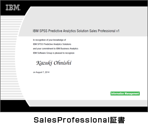 SalesProfessional証書