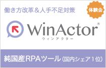 国内シェアNo.1!純国産RPAツール WinActor無料体験会