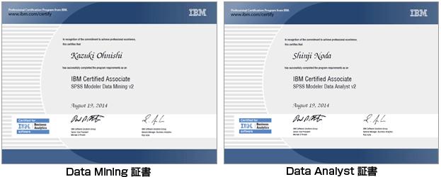 SPSS Data Mining証書とSPSS Data Analyst証書