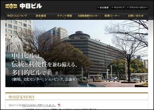 中部日本ビルディング株式会社