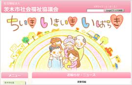 社会福祉法人 茨木市社会福祉協議会