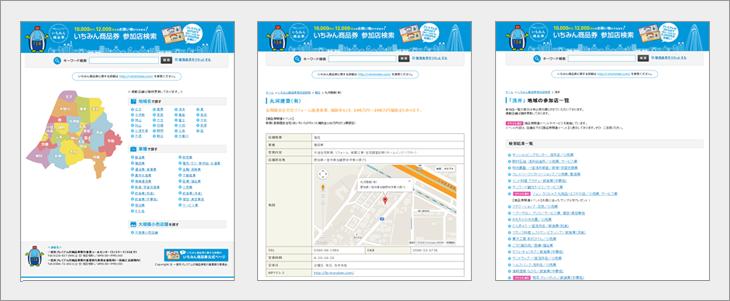 地域創生スーパープレミアム付「いちみん商品券」公式サイト - 商品券が使えるお店
