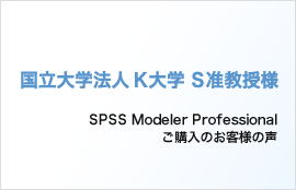 SPSSライセンスをご購入頂いた国立大学法人 K大学 S准教授様