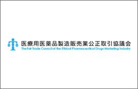医療用医薬品製造販売業公正取引協議会のロゴとマーク