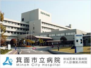 箕面市立病院(地域医療支援病院・がん診療拠点病院)