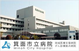 箕面市立病院様(地域医療支援病院・がん診療拠点病院)
