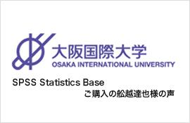 大阪国際大学 舩越達也様