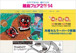離島フェア2014 -カタチで伝える 島のココロ-