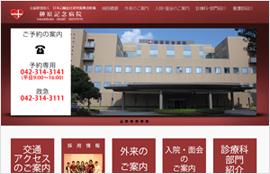 公益財団法人日本心臓血圧研究振興会 附属 榊原記念病院様