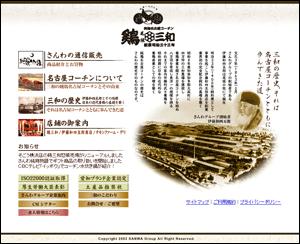 純鶏名古屋コーチン さんわグループの、オフィシャル・ホームページ