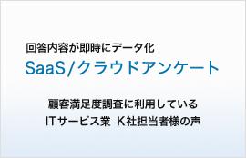 ITサービス業 K社様