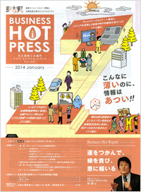 那古野Business Hot Press1月号掲載
