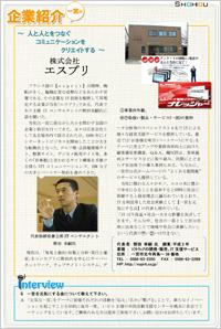 一宮商工会議所 所報2014年2月号(Vol.625)掲載