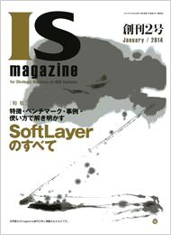 IS magazine 創刊2号 January/2014 [特集]SoftLayerのすべて