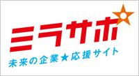 ミラサポ 専門家派遣の流れ(中小企業・小規模事業者)
