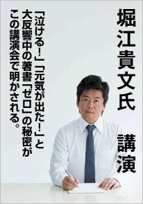 基調演説 堀江貴文様