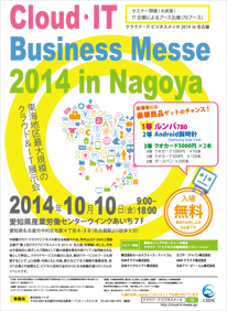 Cloud・IT Business Messe 2014 in Nagoya