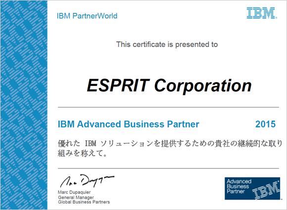 IBMビジネスパートナー・アドバンスト