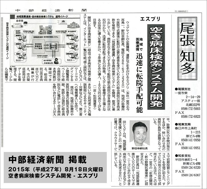 中部経済新聞 地域で医療連携、迅速に転院手配可能