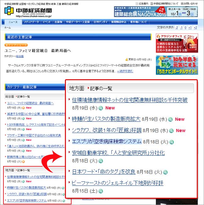chukei_news_web