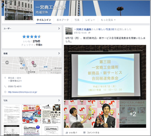 一宮商工会議所Facebook300px