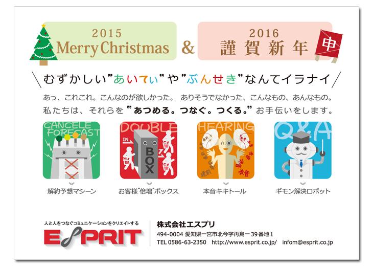 エスプリ 2015-16クリスマス&年賀