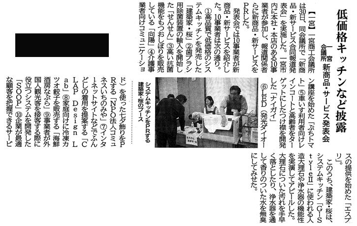 平成28年8月31日発行の中部経済新聞 一宮商工会議所「新商品・サービス発表会」