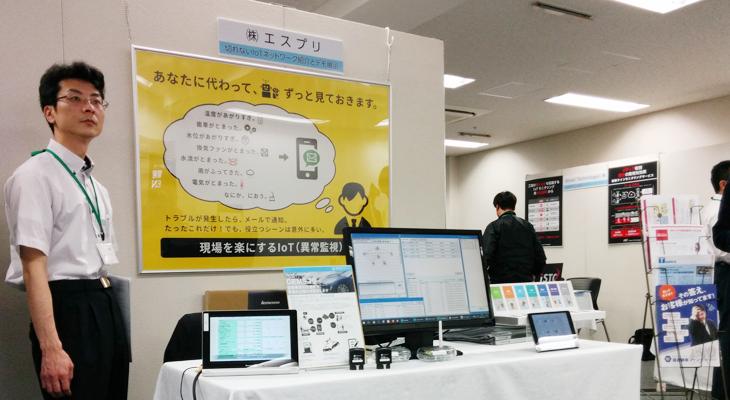 IoTワールド:エスプリ 切れないIoTネットワーク紹介とデモ展示