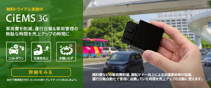 車両費を削減、運行日報&車両管理の無駄な時間を売上アップの時間に|CiEMS 3G