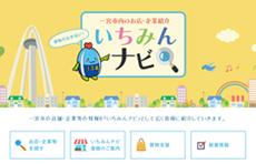 一宮商工会議所 花塚様(お店等の紹介「いちみんナビ」)