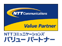 NTTコミュニケーションズ バリューパートナー