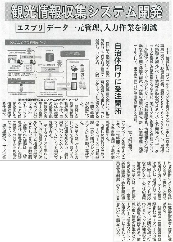 「観光情報自動収集・一元管理&イベントカレンダー自動登録システム」が中部経済新聞(2019年8月20日 尾張版)に掲載されました。